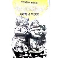 ভারতের মন্দির ভাস্কর্যে সমাজ ও সংসার